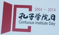 confucius-institute-anniversary