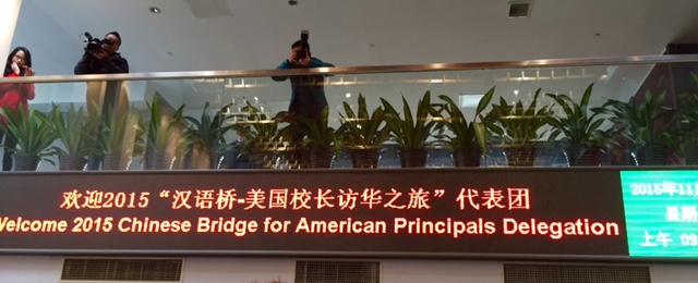 tncs-chinese-bridge-delegation