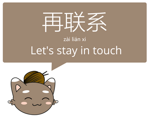 lets-get-in-touch_chinese-1